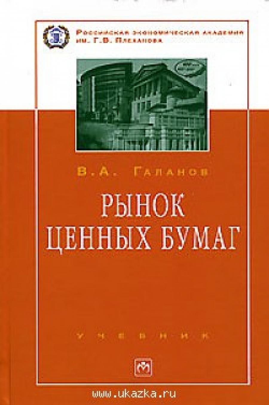 Обложка книги:  галанов в.а. - рынок ценных бумаг