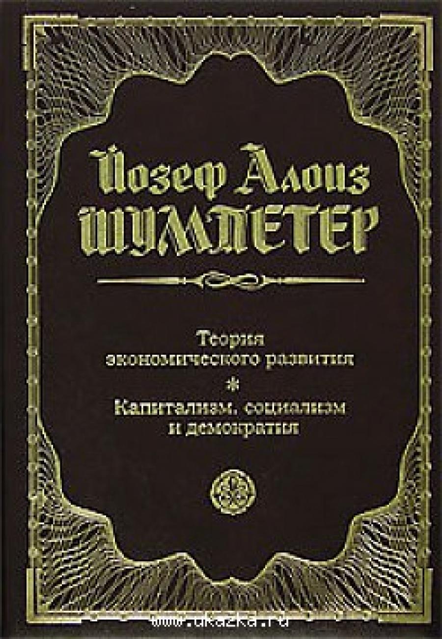 Обложка книги:  шумпетер й.а. - теория экономического развития