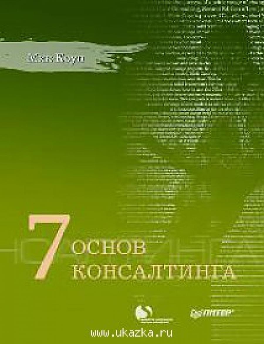 Обложка книги:  мик коуп - 7 основ консалтинга