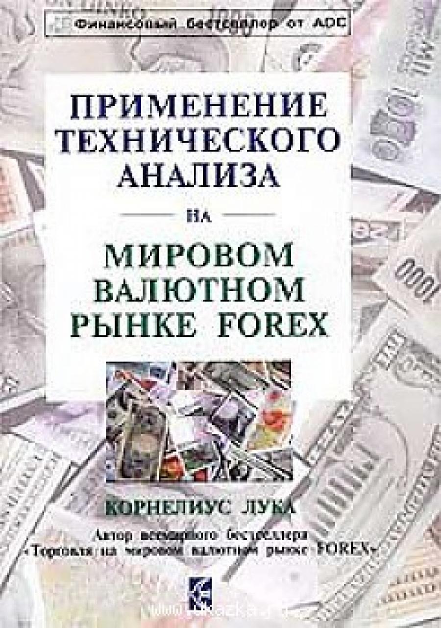 Обложка книги:  корнелиус лука - применение технического анализа на мировом валютном рынке forex.