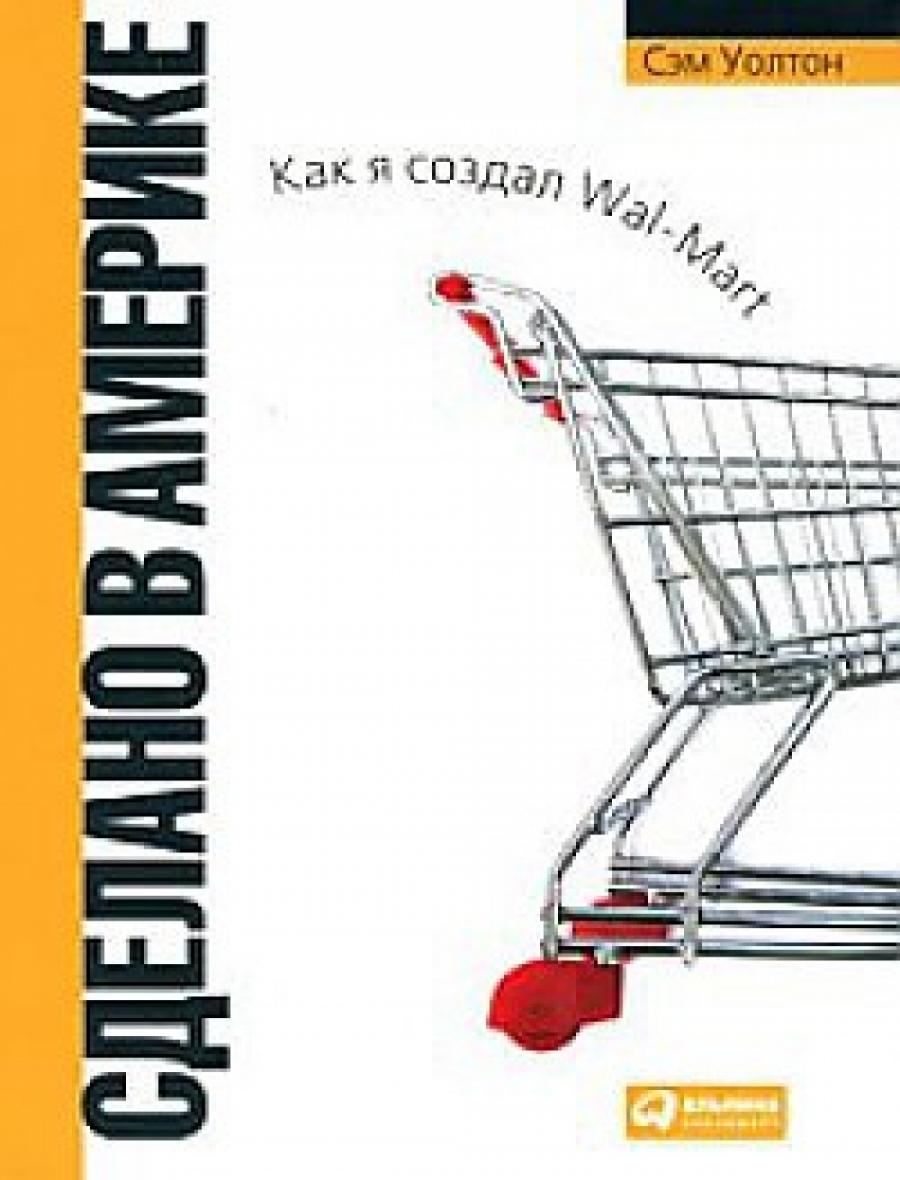 Обложка книги:  уолтон c. - сделано в америке. как я создал wal-mart