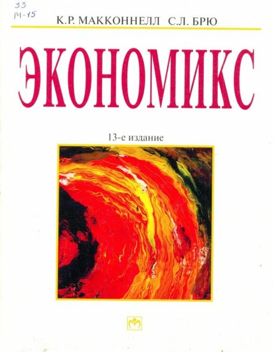 Обложка книги:  макконнелл к.р., брю с.л. - экономикс принципы, проблемы и политика (изд.13-е)