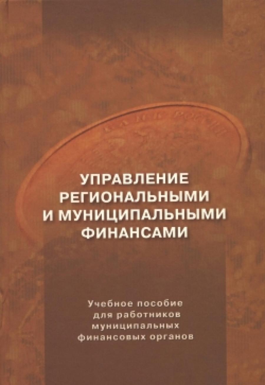 Обложка книги:  министерство финансов - руководство по управлению региональными и муниципальными финансами