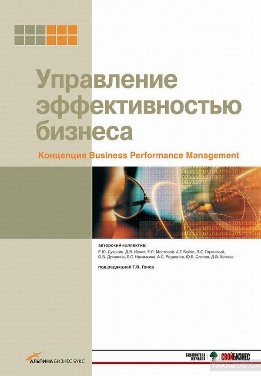 Обложка книги:  е.ю. духонин, д.в. исаев, е.л. мостовой - концепция business performance management начало пути