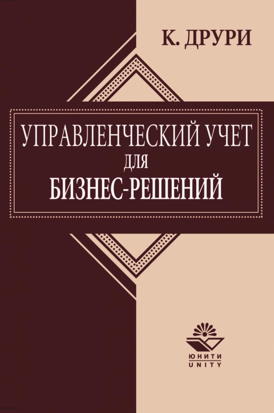 Обложка книги:  колин друри - управленческий учет для бизнес-решений