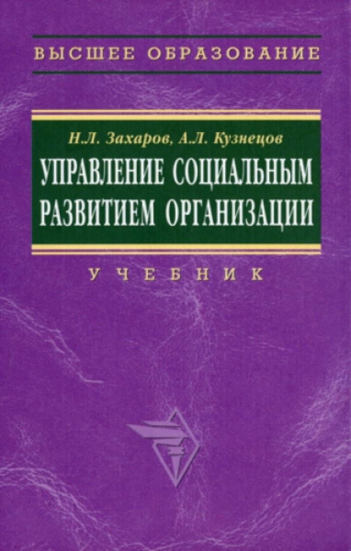 Обложка книги:  захаров н.л., кузнецов а.л. - управление социальным развитием организации