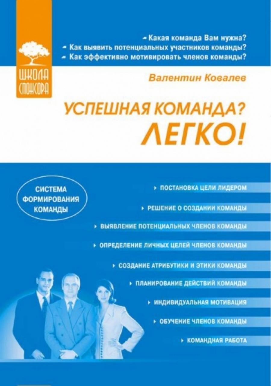 Обложка книги:  ковалёв в. - успешная команда? легко!