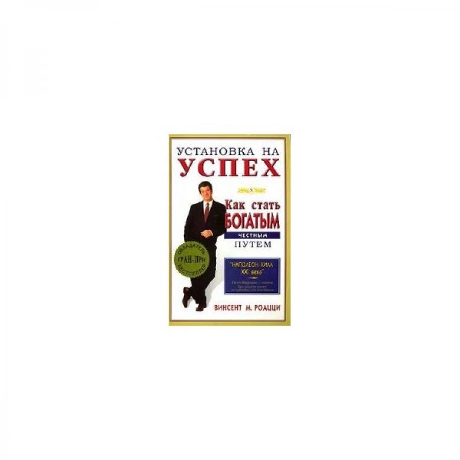 Обложка книги:  роацци винсент - установка на успех. как стать богатым честным путем.