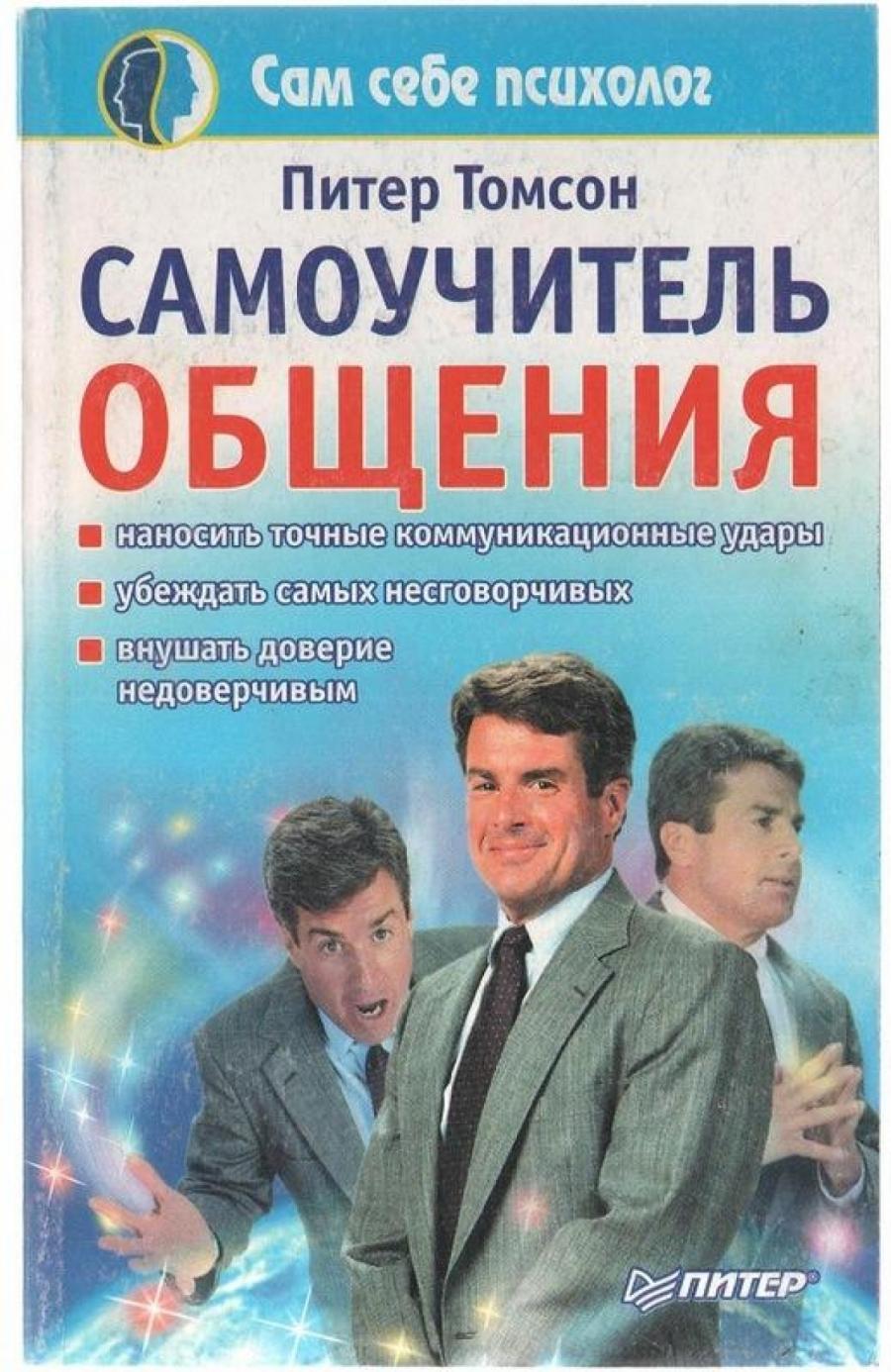 Обложка книги:  питер томсон peter thomson - secrets of communication самоучитель общения