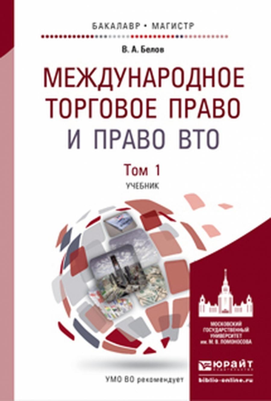 Обложка книги:  белов вадим анатольевич - международное торговое право и право вто