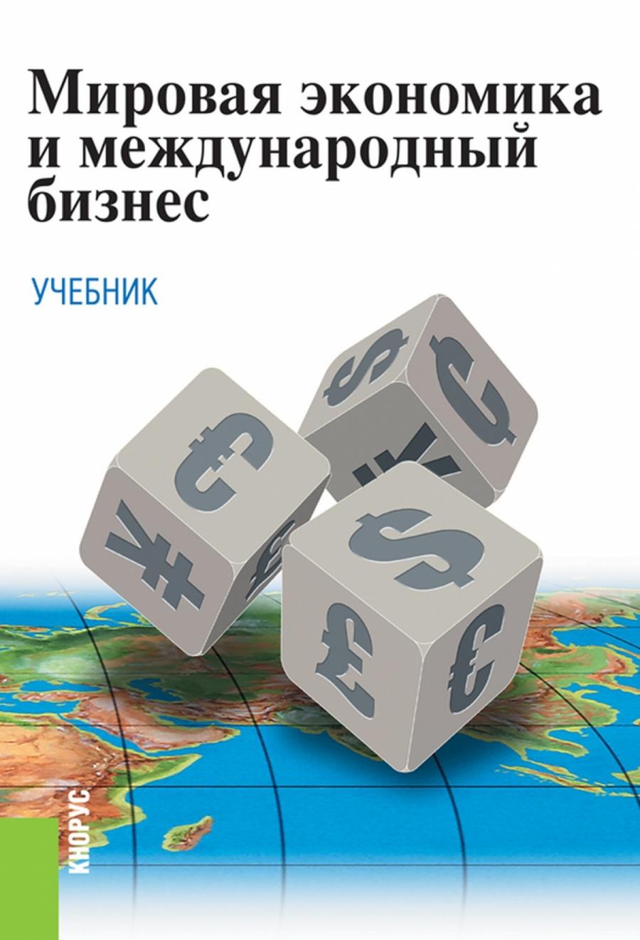 Обложка книги:  поляков в.в., щенин р.к. - мировая экономика и международный бизнес
