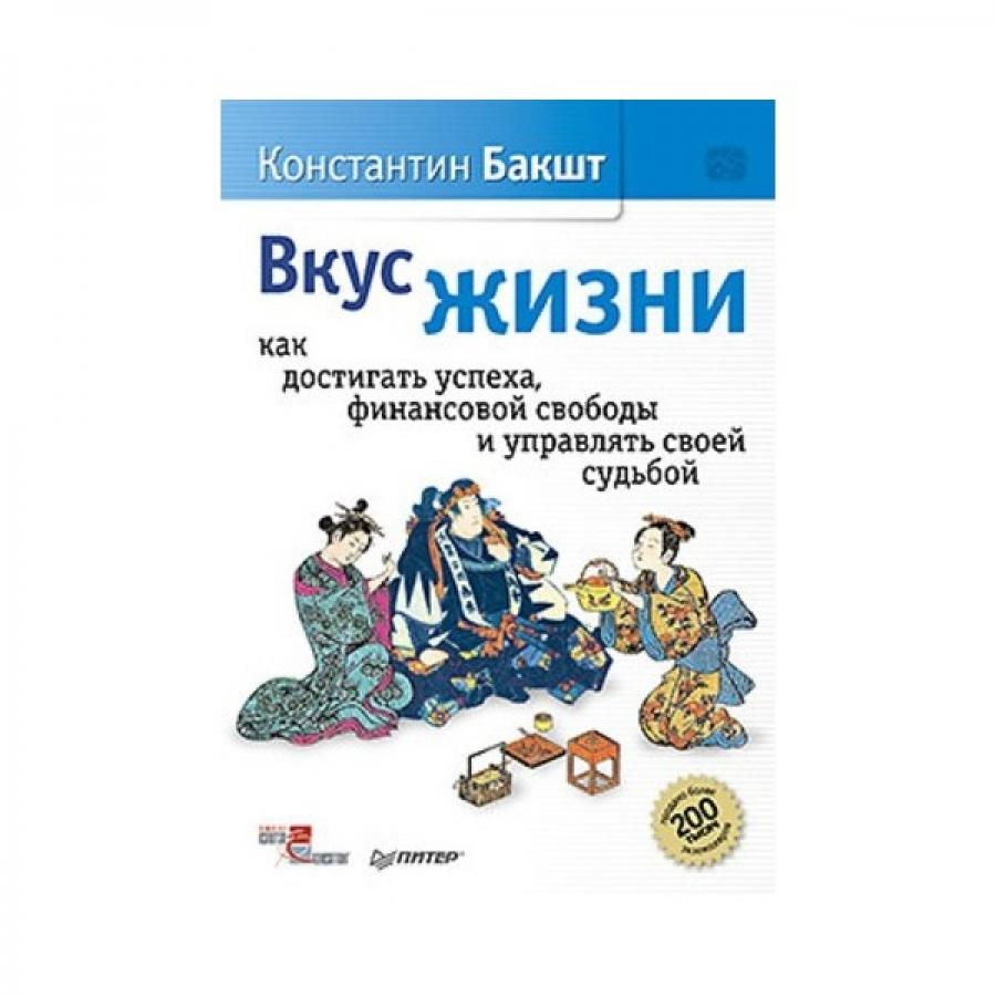 Обложка книги:  бакшт к. а. - вкус жизни. как достигать успеха, финансовой свободы и управлять своей судьбой
