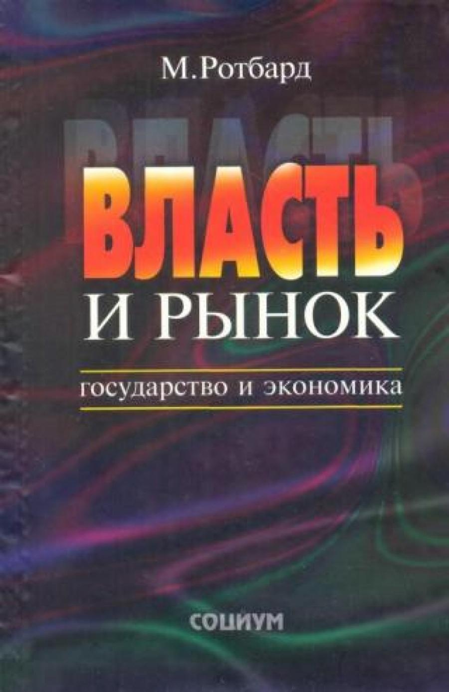 Обложка книги:  ротбард м. - власть и рынок. государство и экономика