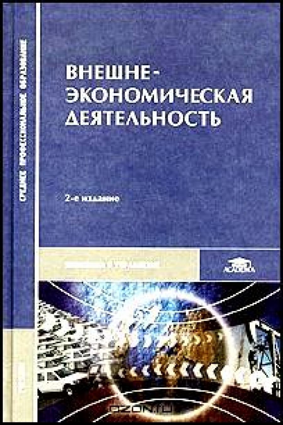Обложка книги:  смитиенко б.м., поспелов в.к., карпова с.в. - внешне-экономическая деятельность