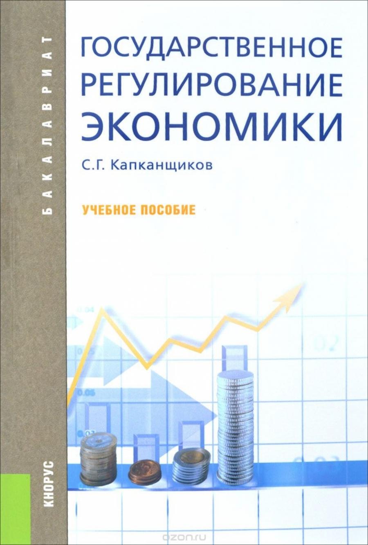 Обложка книги:  капканщиков с. г. - государственное регулирование экономики