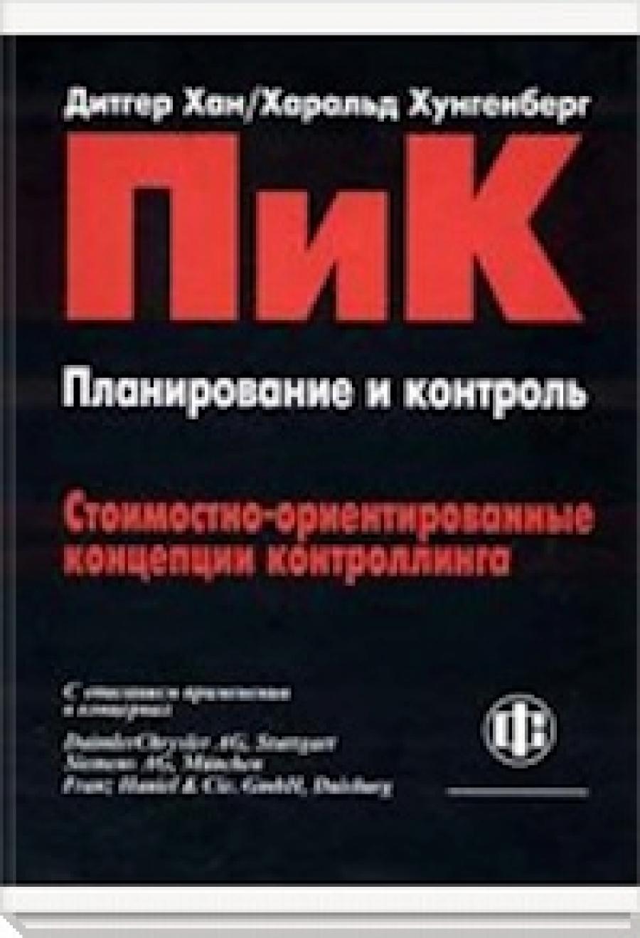 Обложка книги:  дитгер хан, харальд хунгенберг - пик. стоимостно-ориентированные концепции контроллинга