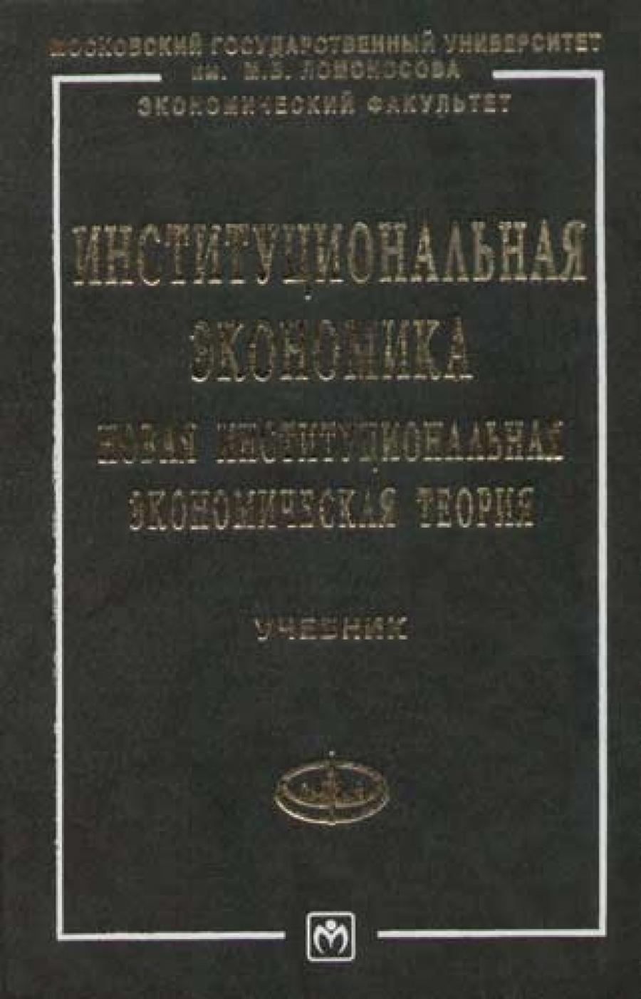 Обложка книги:  александр аузан - институциональная экономика. новая институциональная экономическая теория
