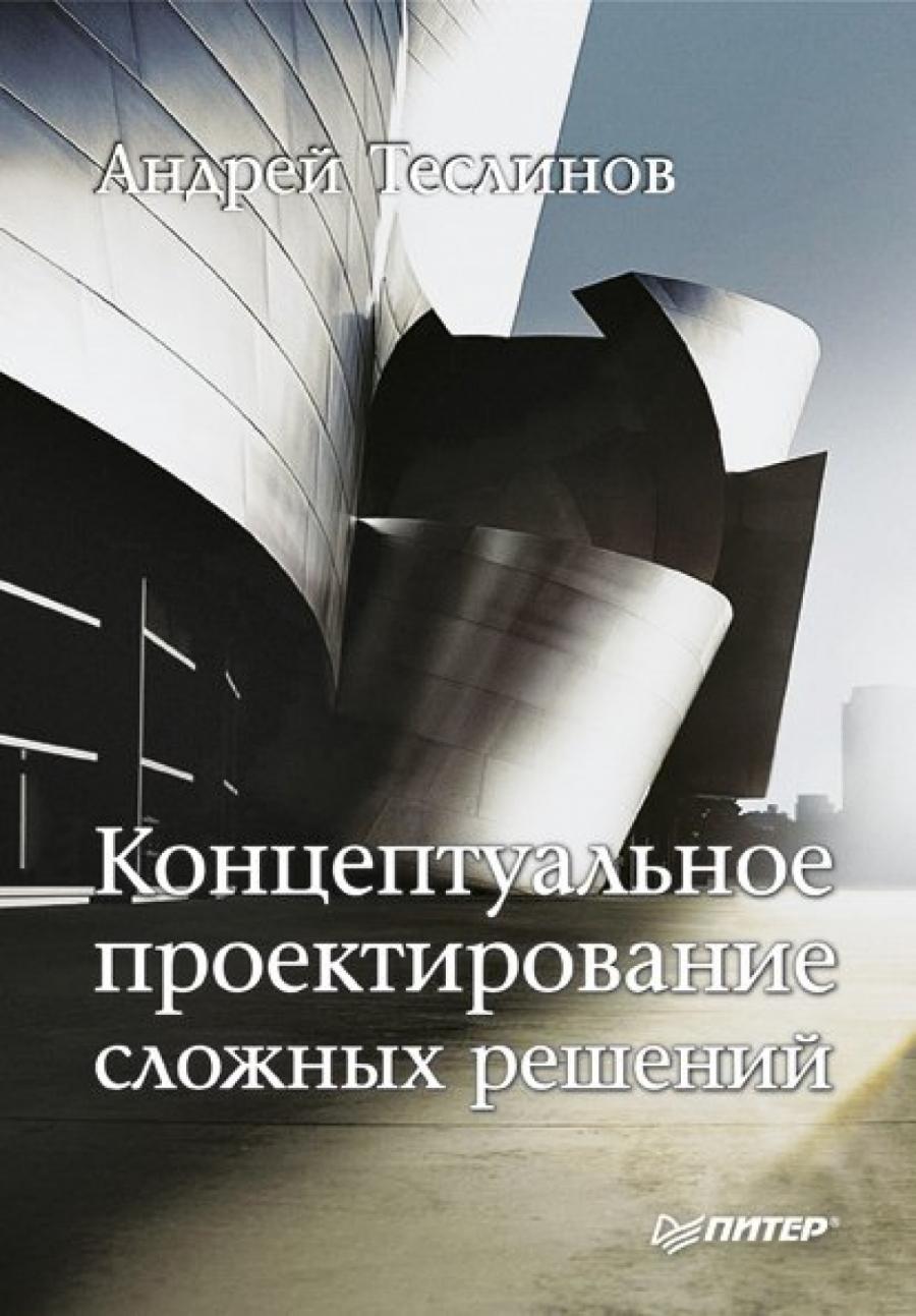 Обложка книги:  теслинов а. г. - концептуальное проектирование сложных решений