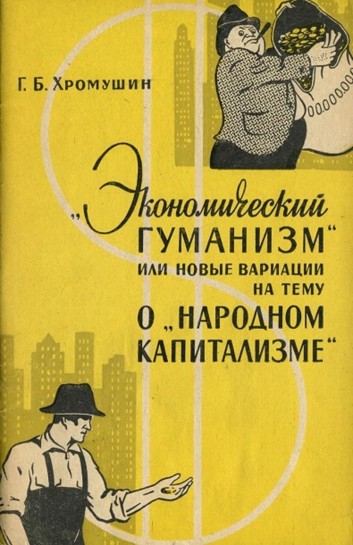 Обложка книги:  хромушин геннадий борисович - «экономический гуманизм», или новые вариации на тему о «народном капитализме»
