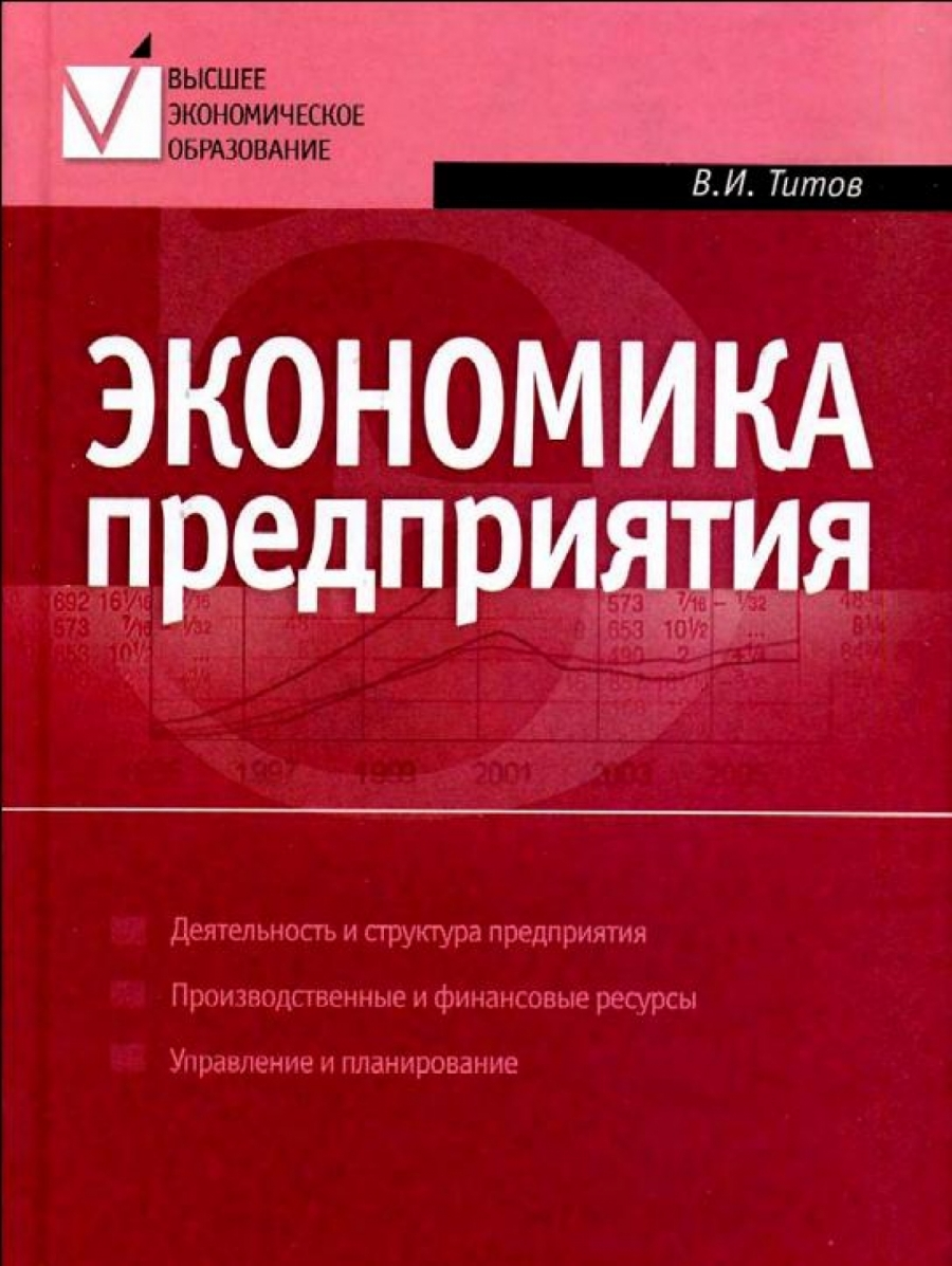 Обложка книги:  в. и. титов - экономика предприятия
