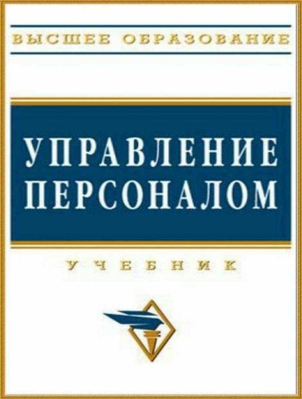 Обложка книги:  дуракова и.б. - управление персоналом. учебник
