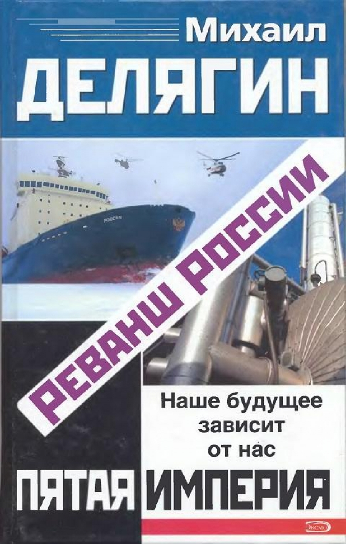 Обложка книги:  пятая империя - делягин м.г. - реванш россии