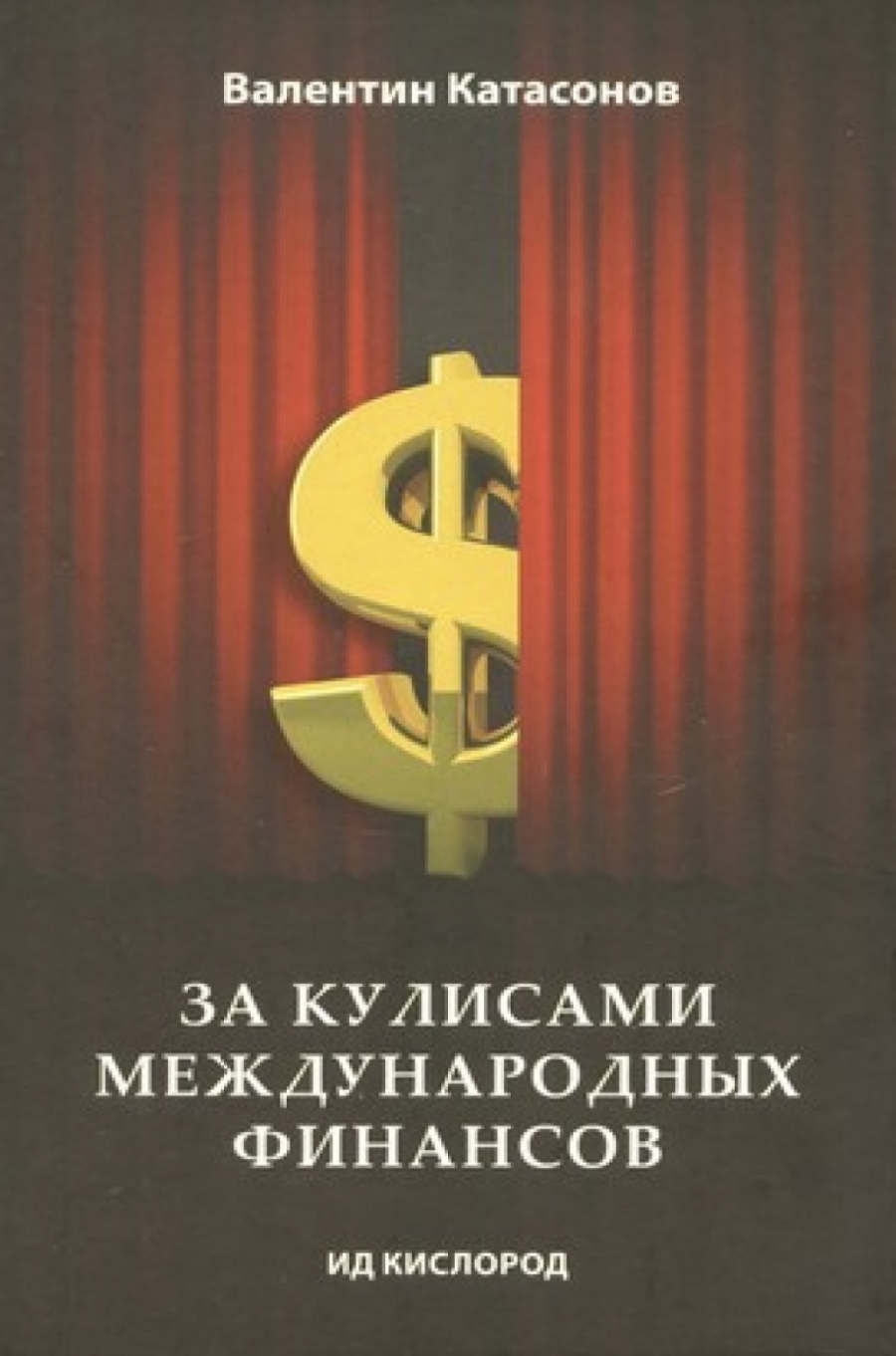 Обложка книги:  катасонов в.ю. - за кулисами международных финансов
