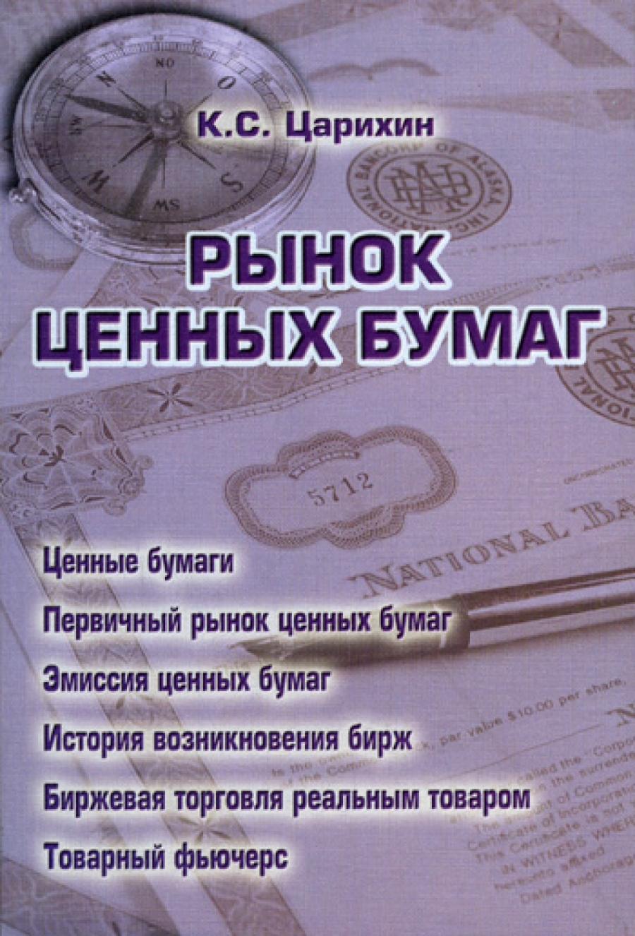 Обложка книги:  к.с. царихин - практикум по курсу - рынок ценных бумаг.