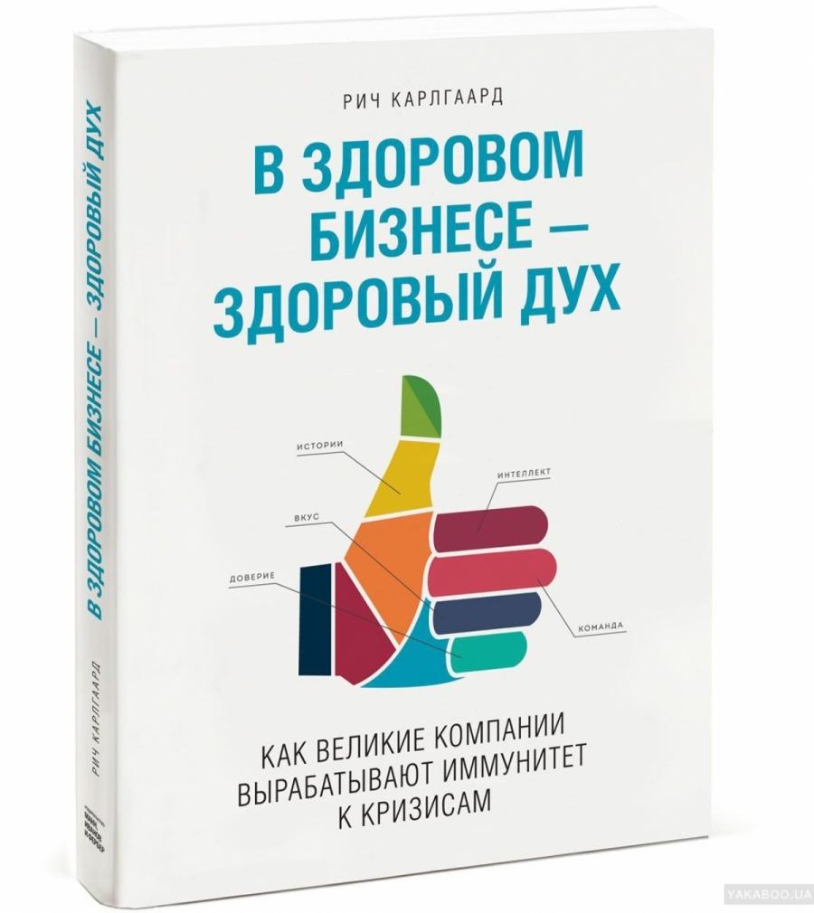 Обложка книги:  рич карлгаард - в здоровом бизнесе - здоровый дух
