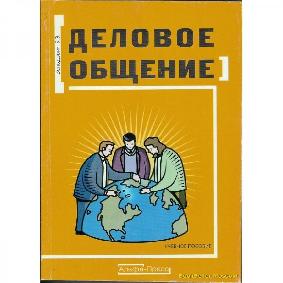 Обложка книги:  зельдович б.з. - деловое общение.