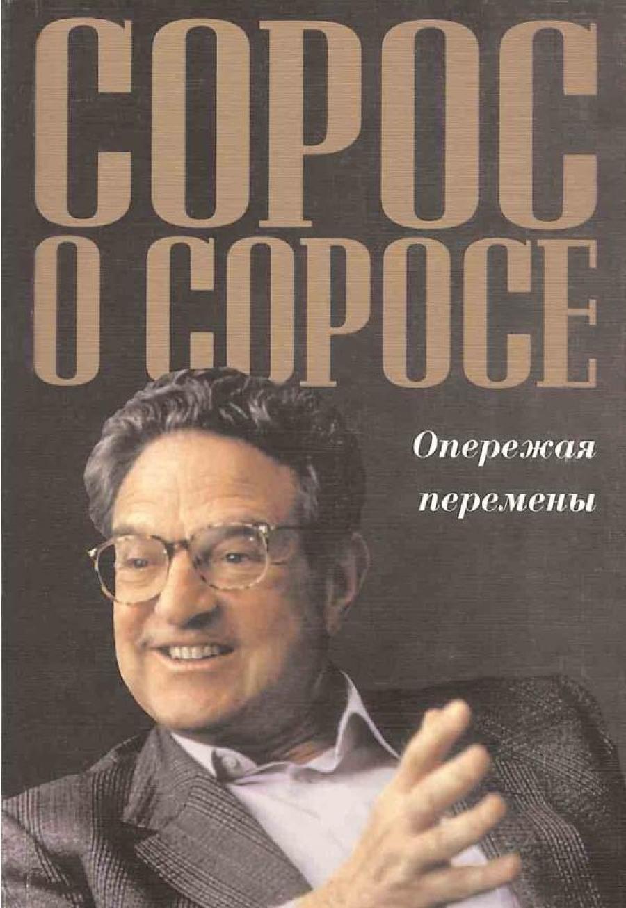 Обложка книги:  сорос джордж - сорос о соросе. опережая перемены