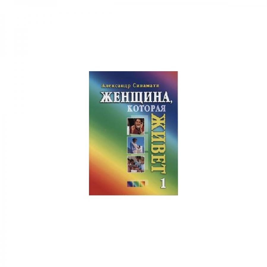 Обложка книги:  синамати а. - женщина, которая живет книга 1