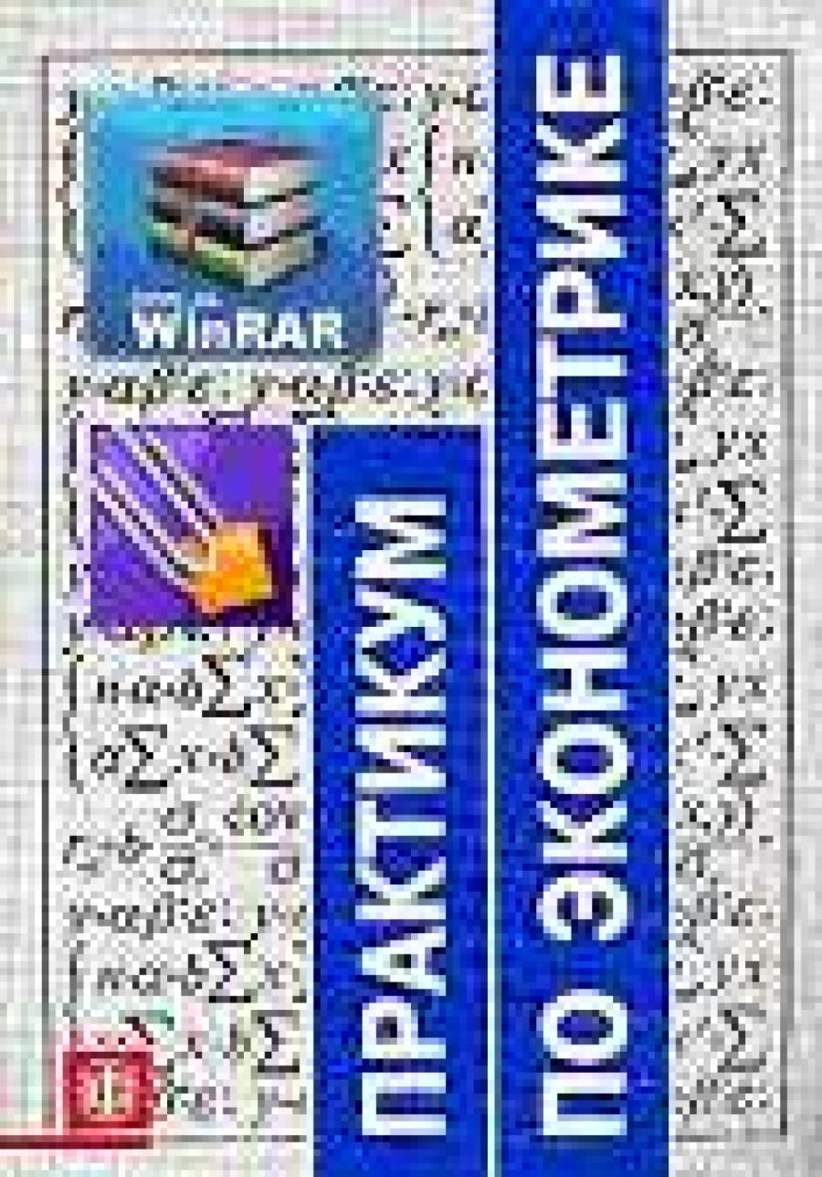 Обложка книги:  и. и. елисеева и др - практикум по эконометрике
